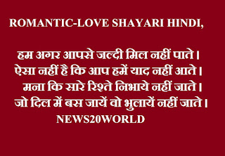 ROMANTIC-LOVE SHAYARI HINDI,