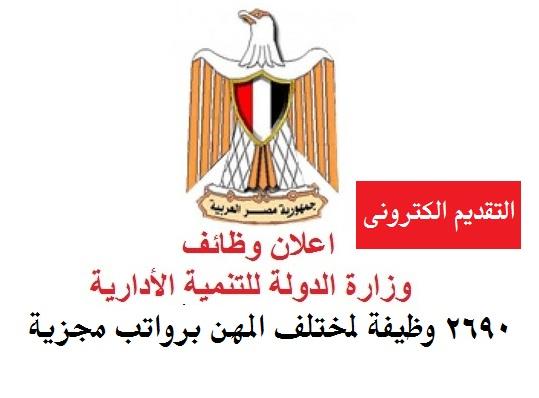 """تعلن وزارة التنمية الادارية عن وظائف للمصريين """" 2690 بدولة قطر """" برواتب مجزية - التقديم الكترونى"""