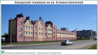 Складской терминал по ул. Станкостроителей в г. Иваново - Фотография