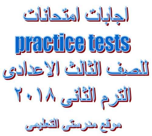 اجابات امتحانات  practice tests للصف الثالث الاعدادى الترم الثانى 2018