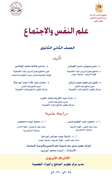 كتاب علم النفس والإجتماع للصف الثاني الثانوى الترم الأول والثاني 2021