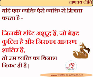 chankya-neeti-quotes-in-hindi-image-10