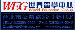 聯絡WEG世界留學中心