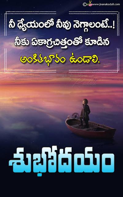 telugu best good morning quotes-nice telugu subhodayam hd wallpapers-motivational good morning messages-best good morning status images