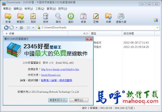2345 Hao Zip 免費解壓縮軟體