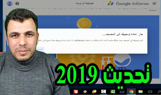 طريقة انشاء حساب ادسنس Google AdSense بعد تحديثات 2019