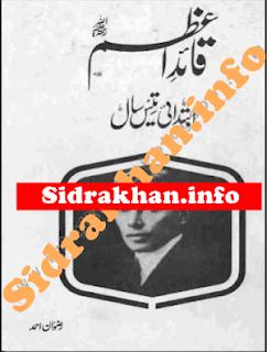Quaid e Azam history