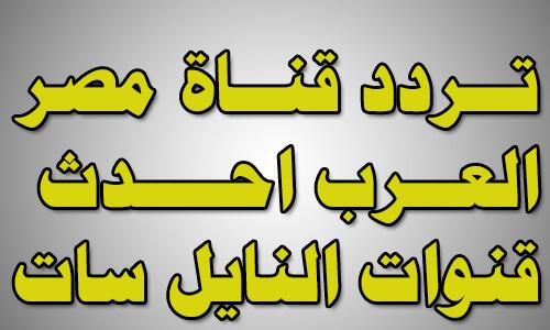 قناة مصر العرب احدث قنوات النايل سات 2018