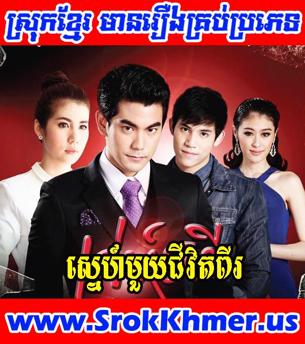 Sne Mouy Chivit Pi 24 END | Khmer Movie | Khmer Drama | Thai Drama