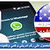 شرح تطبيق JINGO للحصول على رقم امريكي وهمي 100% وتفعيله على الواتس اب