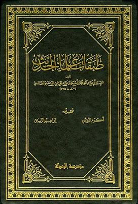 تحميل طبقات علماء الحديث pdf ابن عبد الهادي