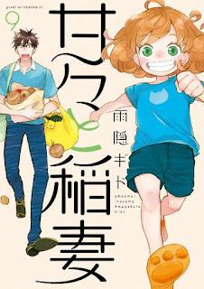 [雨隠ギド] 甘々と稲妻 第01-09巻