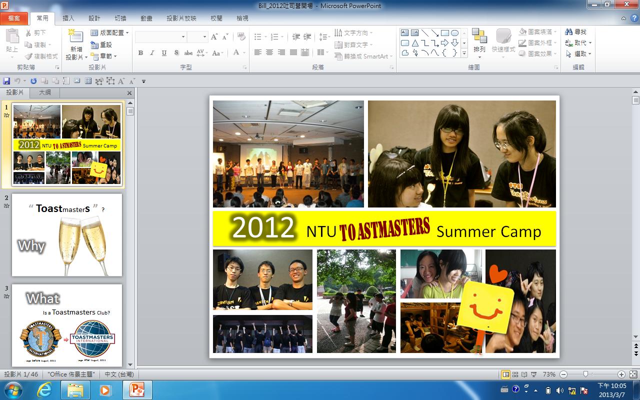 簡報藝術烘焙坊 SlideArtToasters: 調整PowerPoint 2010 的投影版面長寬比