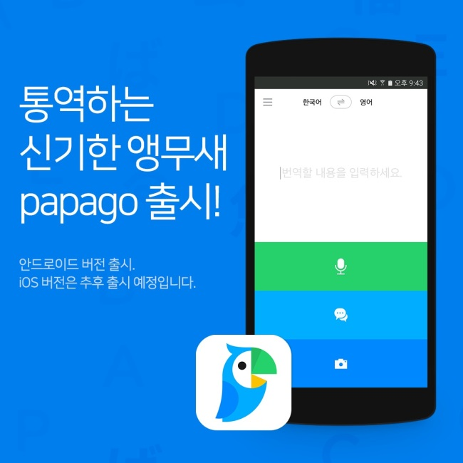 naver launches new translation app papago