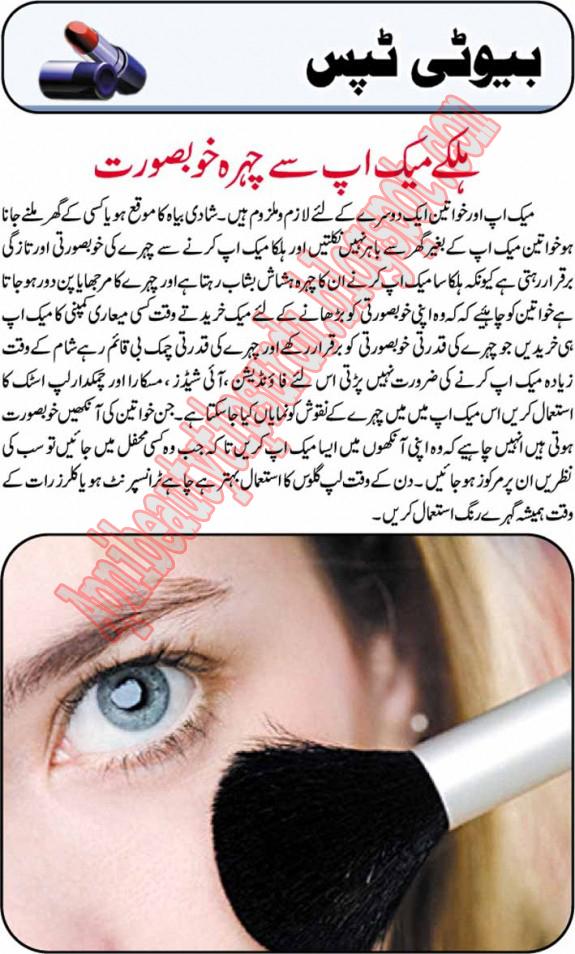 Makeup Tips In Urdu and Hindi|Beauty Tips in Urdu and ...
