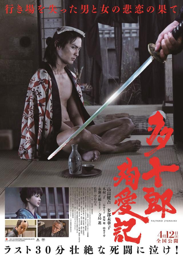 Love's Twisting Path -  Sadao Nakajima