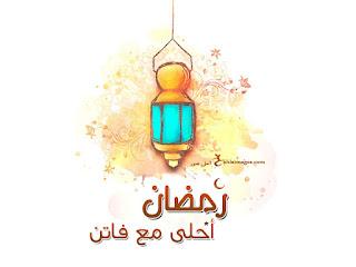 رمضان احلى مع فاتن