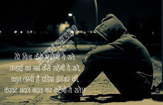 Good Night Sad Shayari for Boys