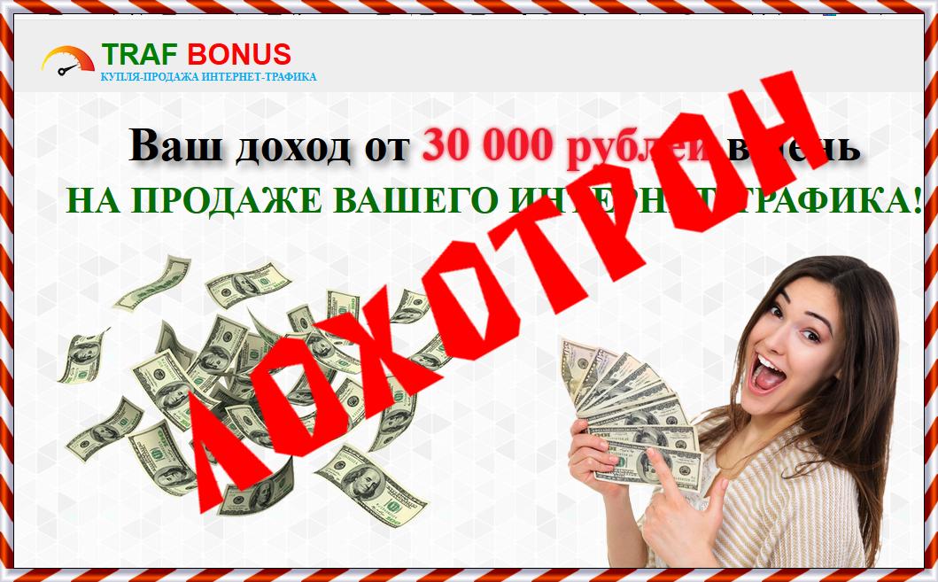 Traf Bonus Отзывы, развод на деньги