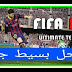 الحل الاسهل لمشكلة عدم اشتغال لعبة fifa15 للاندرويد