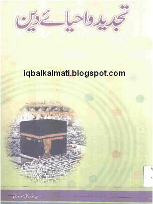 Tajdeed o Ahya-e-Deen By Syed Abu Ala Maududi Urdu Book
