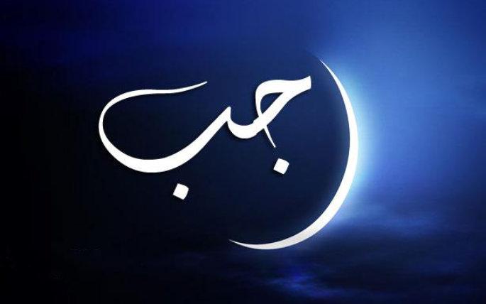 Bacaan Istighfar Rojab dan Sayyidul Istighfar (Amalan Penting di Bulan Rajab)