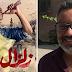 """الكاتب عبد الرحيم كمال يتبرأ من مسلسل """"زلزال"""" .. بيان هام"""