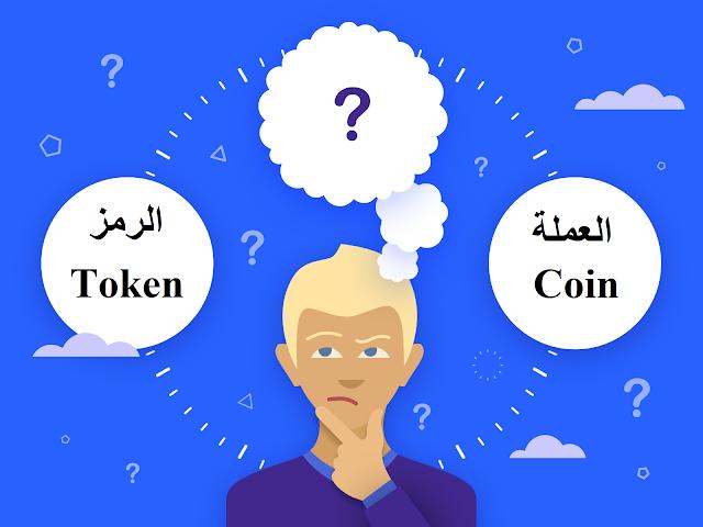 ماهو الفرق بين العملة coin والرمز token؟