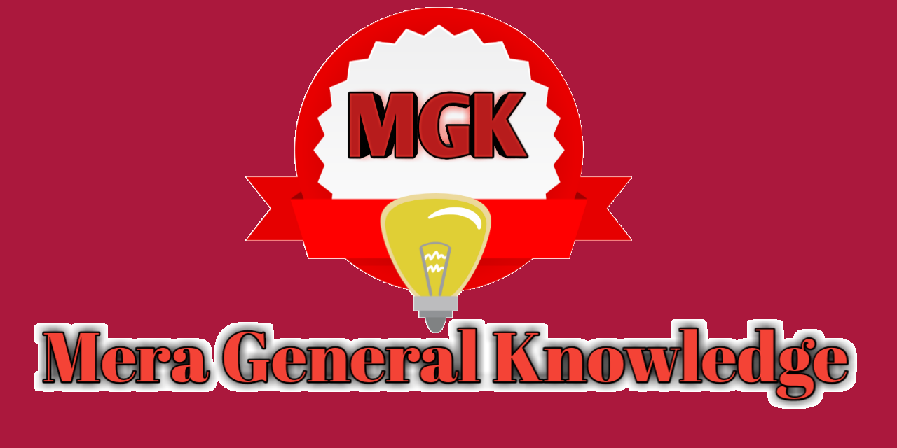 Mera General Knowledge