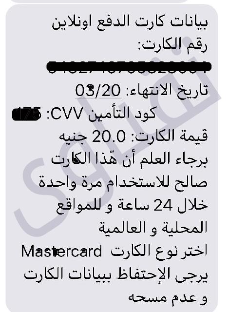 طريقة الحصول على بطاقة فيزا أو ماستركارد master card من فودافون كاش