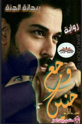 رواية وجع حنين - ريحانة الجنة