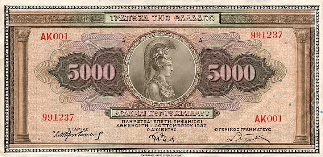 https://3.bp.blogspot.com/-4ce6qTWfGcE/UJjrDZsf1MI/AAAAAAAAJ-s/d4KkrnrhdlA/s640/GreeceP103-5000Drachmai-1932_f.jpg