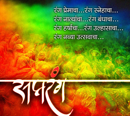 Happy Holi Messages in Marathi