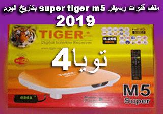 ملف قنوات رسيفر tiger m5 super بتاريخ اليوم