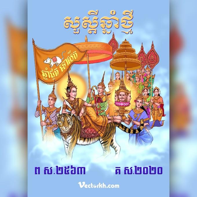 khmer new year 2020 psd poster khmer new year Tevda free psd template, Khmer Art 04