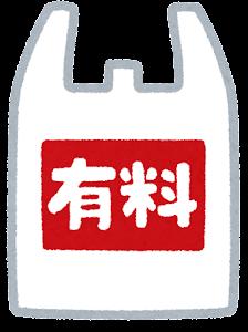 有料レジ袋のイラスト(有料)