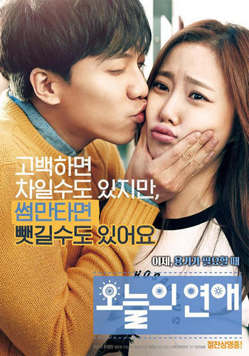 Love Forecast ลิขิตรักเทพธิดาพยากรณ์ (2014) (ซับไทย)