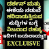 Revealed! the actual truth behind Darshan and Paviithra affair gossips