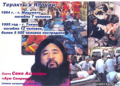 Верховным судом РФ запрещена деятельность секты «Аум Синрикё»