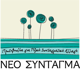 http://www.neosyntagma.net/?p=1544#.V-7JR9xNFaU