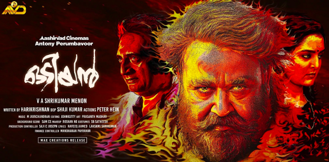 Odiyan (2018) : Muthappante Unni  Song Lyrics