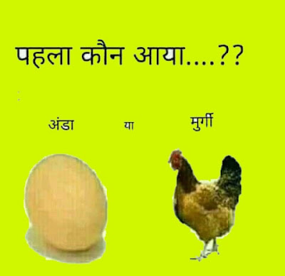 Pehla Kon Aaya Anda Ya Murgi ?