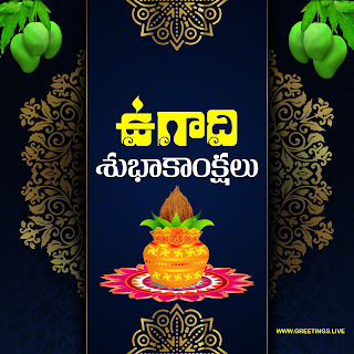 Beautiful Telugu Ugadi HD Greetings card blue BG Celebrate Ugadi festival with High quality Ugadi greetings.