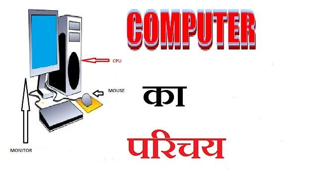 कंप्यूटर  का परिचय  | Computer introduction