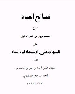 نصائح العباد لمحمد بن عمر نووي الجاوي