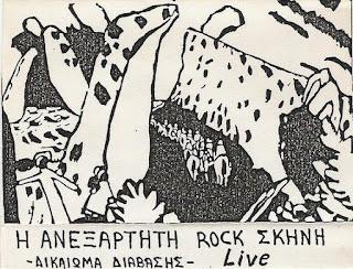 Η Ανεξάρτητη Rock Σκηνή Live