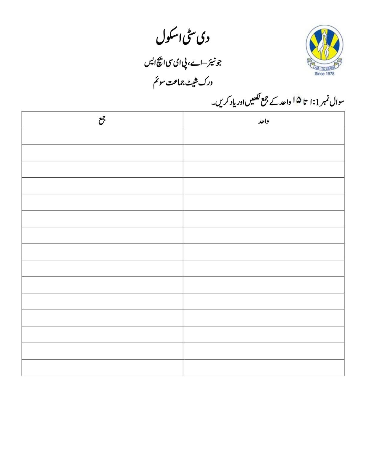 Class 3 Urdu Worksheet