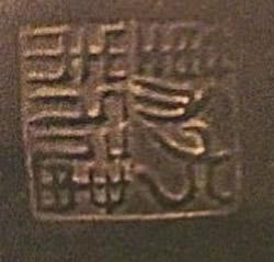 Yixing Teapot Maker's Marks - Fang Jian Qin - 方建勤制