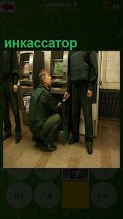 около банкоматов стоят инкассаторы, делают свою работу