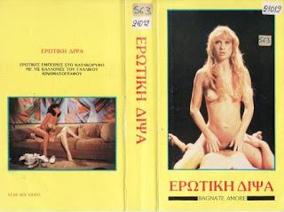 Perversions très intimes (1978)
